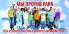 В БУ «Сургутская городская клиническая поликлиника № 4»  подвели итоги месячника по профилактике онкозаболеваний