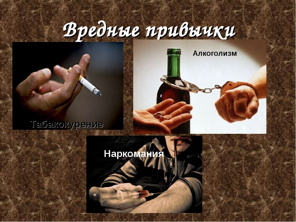Наркомания вредная понятие наркомания и токсикомания